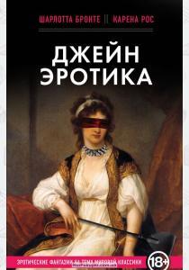 Джейн Эротика