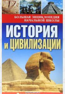 Елена Ананьева История и цивилизации. Вопросы и ответы