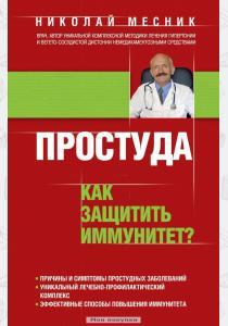 Николай Григорьевич Месник Простуда. Как защитить иммунитет?