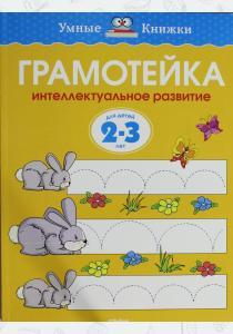 Земцова Грамотейка. Интеллектуальное развитие детей 2-3 лет
