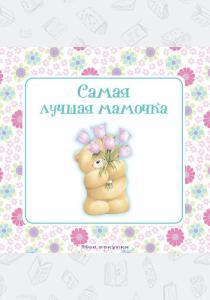 Наталья Самая лучшая мамочка
