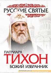 Михаил Иванович Вострышев Патриарх Тихон. Божий избранник