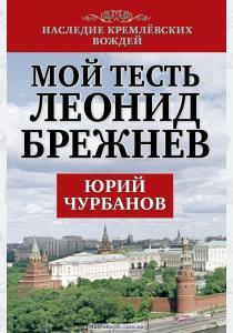Мой тесть Леонид Брежнев