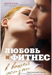 Дмитрий Владимирович Мурзин Любовь и фитнес в вашей жизни