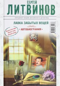 Сергей Витальевич Литвинов Лавка забытых вещей. Автобиография
