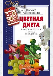 Лариса Абрикосова Цветная диета. Самый красивый метод похудения