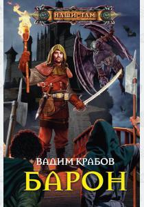 Вадим Крабов Барон