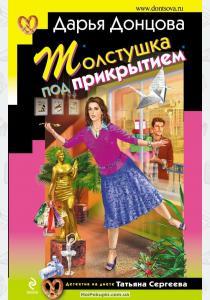 Донцова Толстушка под прикрытием