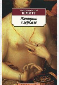 Шмитт Женщина в зеркале
