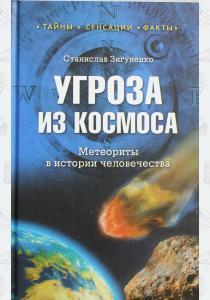 Угроза из космоса. Метеориты в истории человечества