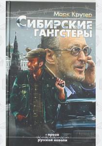 Марк Соломонович Крутер Сибирские гангстеры