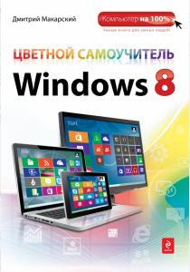 Дмитрий Дмитриевич Макарский Цветной самоучитель Windows 8