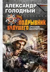 Подрывник будущего. Русские бессмертны!