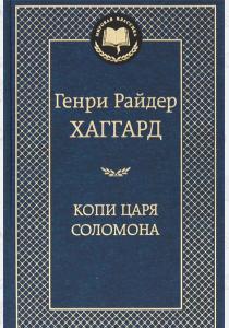 Хаггард Копи царя Соломона