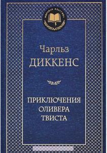 Диккенс Приключения Оливера Твиста