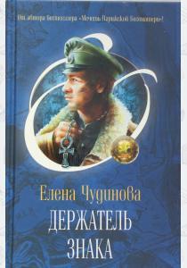 Елена Петровна Чудинова Держатель Знака