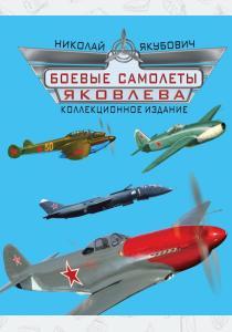 Якубович Боевые самолеты Яковлева. Коллекционное издание
