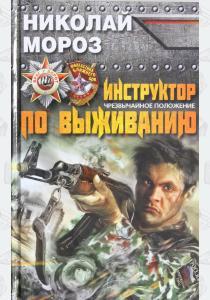 Николай Мороз Инструктор по выживанию. Чрезвычайное положение