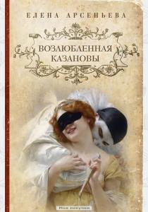 Арсеньева Возлюбленная Казановы