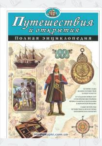 Светлана Мирнова Путешествия и открытия. Полная энциклопедия