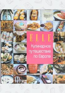 Кулинарное путешествие по Европе