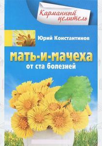 Константинов Мать-и-мачеха от ста болезней