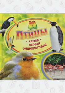 Травина Птицы