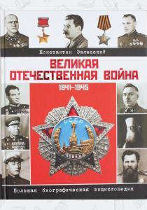 Константин Александрович Залес Великая Отечественная война. Биографическая энциклопедия
