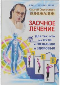 Коновалов Заочное лечение
