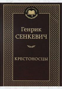 Сенкевич Крестоносцы