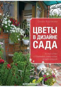 Воронова Цветы в дизайне сада. Искусство создания стильных композиций