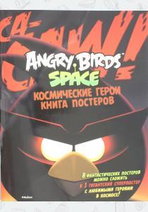 Angry Birds. Космические герои. Книга постеров