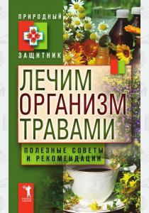 Николаева Лечим организм травами. Полезные советы и рекомендации