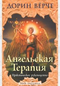 Верче Ангельская терапия