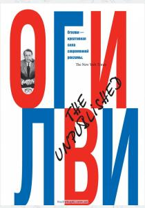 Огилви The Unpublished