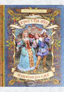 Гримм Три сказки о принцессах