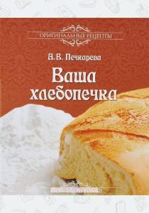 Анна Владимировна Печкарева Ваша хлебопечка