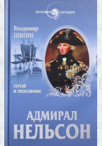 Шигин Адмирал Нельсон. Герой и любовник