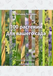 100 растений для вашего сада