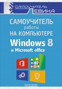 Левин Самоучитель работы на компьютере. Windows 8 и Microsoft Office 2013