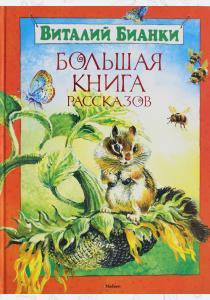БИАНКИ Большая книга рассказов