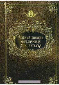 Тайный дневник фельдмаршала М. И. Кутузова