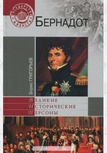 Борис Николаевич Григорьев Бернадот