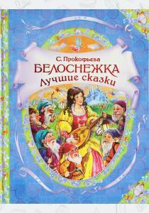 Прокофьева Белоснежка. Лучшие сказки