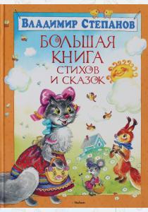 Степанов Большая книга стихов и сказок