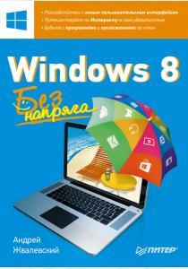 Андрей Валентинович Жвалевский Windows 8. Без напряга