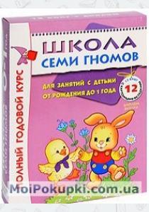 Денисова Дарья Полный годовой курс. Для занятий с детьми от рождения до 1 года (комплект из 12 книг)