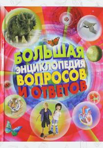 Паркер Большая энциклопедия вопросов и ответов