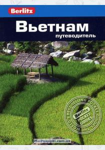 Вьетнам. Путеводитель