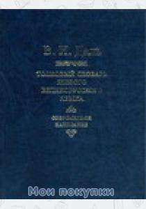 Даль Толковый словарь живого великорусского языка. Современное написание. В 4 томах. Том 3. П